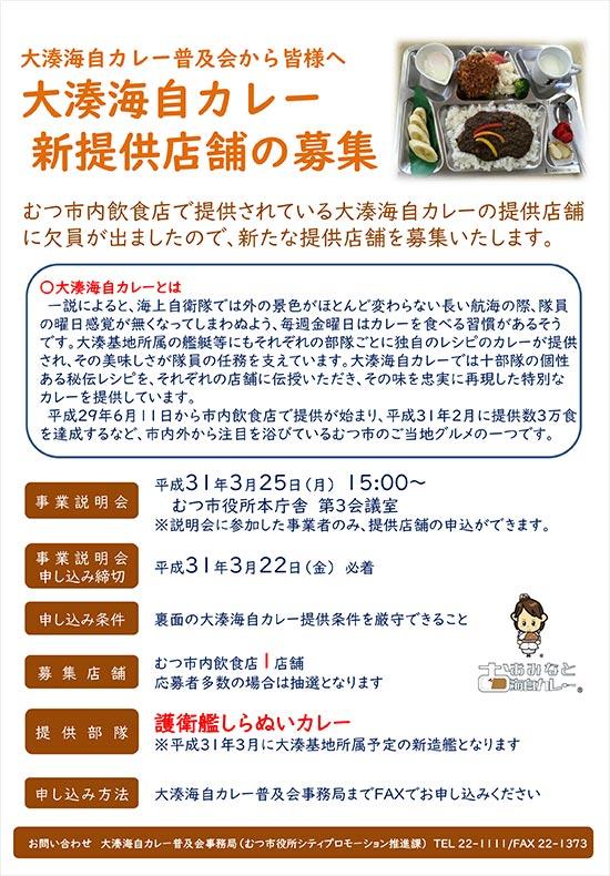 大湊海自カレー新提供店舗募集