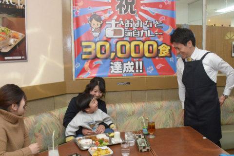 大湊海自カレー提供数3万食達成