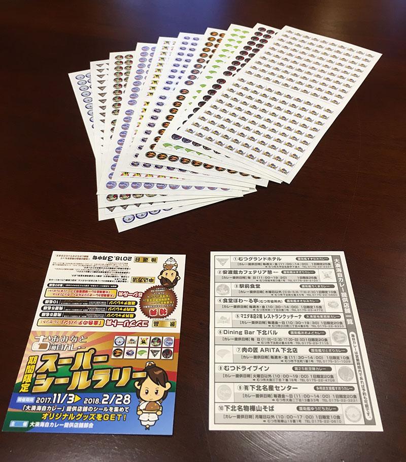 大湊海自カレースーパーシールラリー