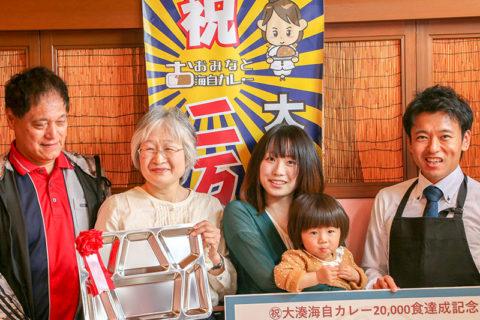 大湊海自カレー提供数2万食達成記念