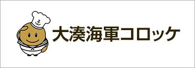 大湊海軍コロッケ
