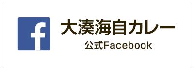 大湊海自カレー公式Facebook