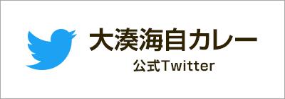 大湊海自カレー公式Twitter