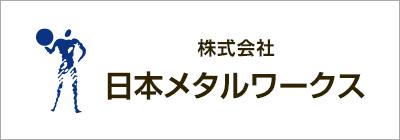 株式会社日本メタルワークス