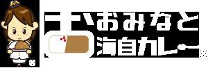 大湊海自カレー公式ホームページ